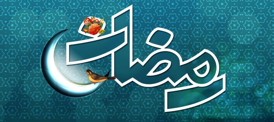کد آهنگ پیشواز همراه اول ماه رمضان