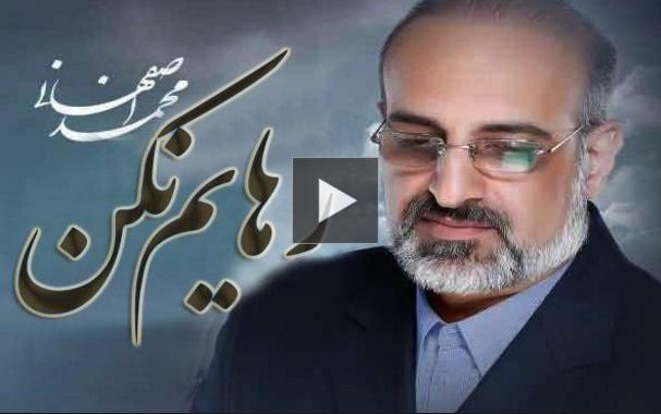 دانلود تیتراژ پایانی سریال رهایم نکن محمد اصفهانی