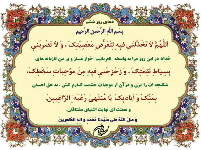 دعای روز ششم ماه رمضان
